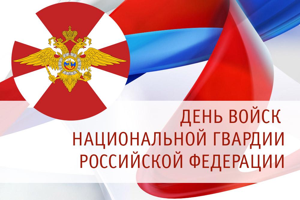 http://spborbita.ru/images/cms/data/news/nac-gvardia.jpg