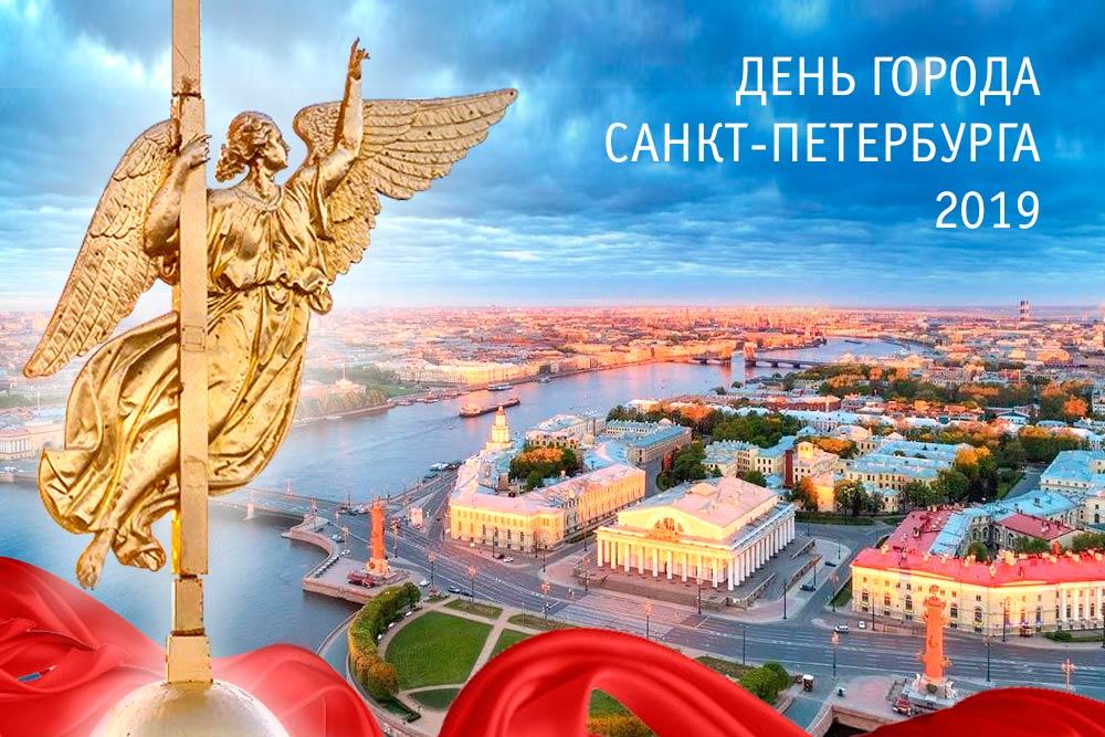 Открытки с днем рождения санкт-петербург открытки