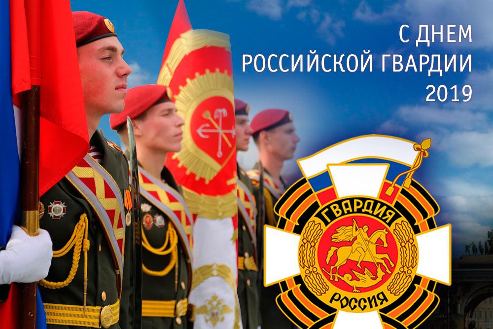 осуществлялся картинка день российской гвардии решил впервые посетить
