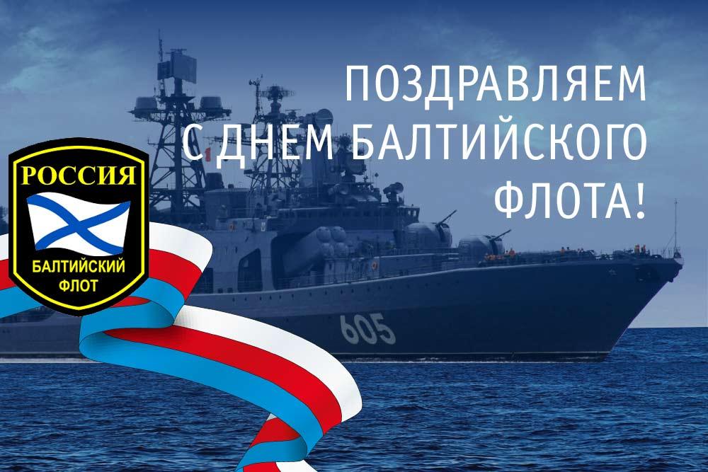День балтийского флота открытка