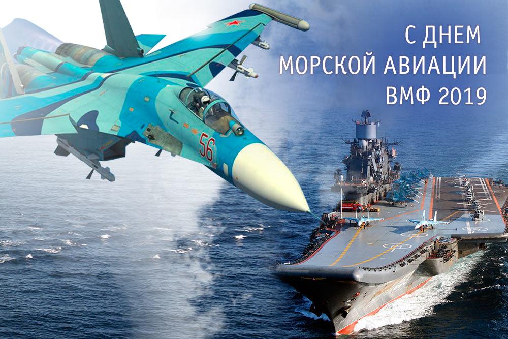 Картинки с днем морской авиации вмф, поздравления